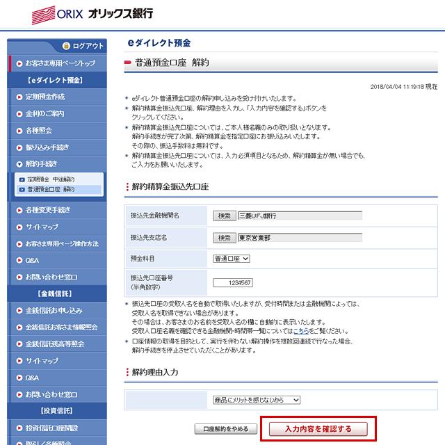 普通預金口座 解約   お客さま専用ページ操作方法   eダイレクト預金 ...