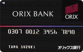 オリックス銀行カードローン 金利